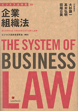 Books: The System of Business Law - Corporate Organization